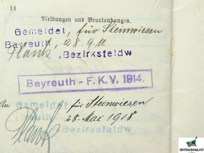 Военный билет канонира михаэля