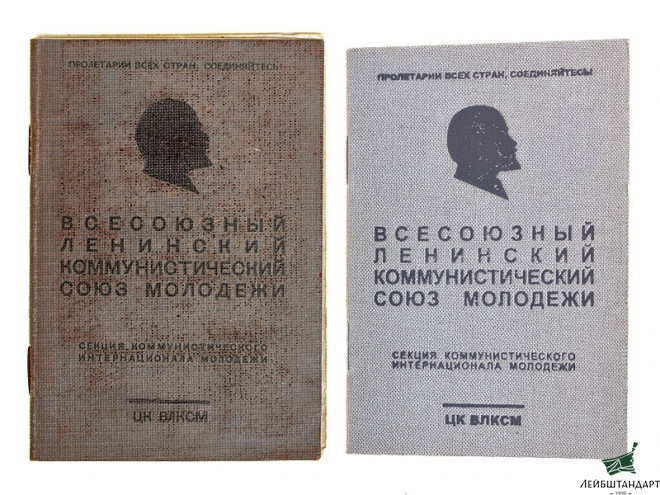История с комсомольским билетом.