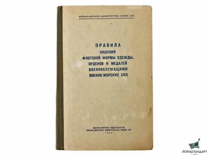 формы одежды российской императорской армии фото